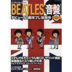 Yahoo!ぐるぐる王国 ヤフー店BEATLES〈音盤〉 現行CD「サウンド検証」/英国盤&ドイツ盤LPの音 デビュー50周年プレ祝祭号 保存版
