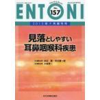 ショッピング09月号 ENTONI Monthly Book No.157(2013年9月増刊号)
