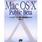 Mac OS Xパブリックベータインストール・設定・基本操作ガイド
