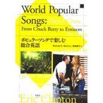 ポピュラーソングで楽しむ総合英語