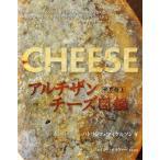 アルチザンチーズ図鑑 世界極上