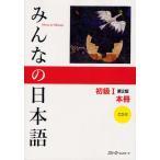 みんなの日本語初級1本冊