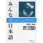 みんなの日本語初級1翻訳・文法解説ポルトガル語版