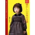 懐かしい日本の言葉ミニ辞典 NPO直伝塾プロデュースレッドブック 続
