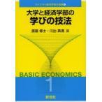 大学と経済学部の学びの技法