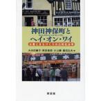 神田神保町とヘイ・オン・ワイ 古書とまちづくりの比較社会学