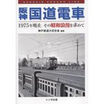 阪神国道電車 1975年廃止その昭和浪漫を求めて