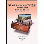 Yahoo!ぐるぐる王国 ヤフー店コミュニケーション・ケアの方法 「思い出語り」の活動
