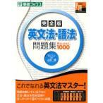 英文法・語法問題集Master1000 完全版
