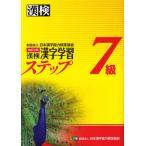 漢検7級漢字学習ステップ