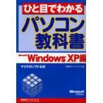 ひと目でわかるパソコン教科書 マイクロソフト公式 Micr…