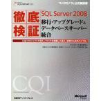 徹底検証Microsoft SQL Server 2008移行・アップグレード&データベースサーバー統合 CQIプロジェクトで得たノウハウを満載した導入・活用のためのバイブル