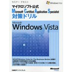 Microsoft Certified Application Specialist対策ドリルMicrosoft Windows Vista マイクロソフト公式