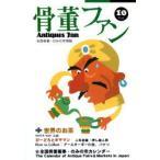 骨董ファン Vol.10