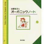 Yahoo!ぐるぐる王国 ヤフー店水野葉子のオーガニックノート