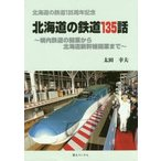 北海道の鉄道135話〜幌内鉄道の開業から
