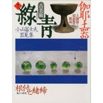 古董 - 古美術緑青 No.7