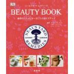 Yahoo!ぐるぐる王国 ヤフー店ニールズヤードレメディーズBEAUTY BOOK 手作りコスメとオーガニックメイクアップ