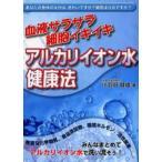 Yahoo!ぐるぐる王国 ヤフー店血液サラサラ細胞イキイキアルカリイオン水健康法