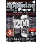 Yahoo!ぐるぐる王国 ヤフー店applidas for iPhone 最新!便利!快適!出版史上最大のアプリ辞典