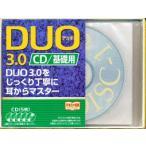 DUO 3.0   CD基礎用