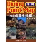 ダイビングポイントマップ 沖縄編 No.9