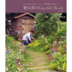健太郎のGarden Book みんなのお手本。フローラ黒田園芸の庭づくり