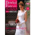 Yahoo!ぐるぐる王国 ヤフー店ブライダルフェア Vol.17