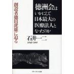 Yahoo!ぐるぐる王国 ヤフー店徳洲会はいかにして日本最大の医療法人となったのか 創設者徳田虎雄に迫る