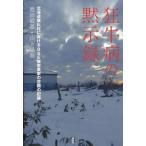狂牛病の黙示録 北海道猿払村におけるBSE被害農家の苦闘の記録
