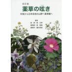 薬草の呟き 対馬から日本各地の山野へ薬草園へ