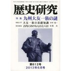 歴史研究 第612号(2013年6月号)