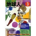 地球人 いのちを考えるヒーリング・マガジン 3号(2004)