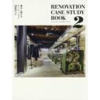 リノベーションケーススタディブック 2