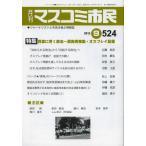 マスコミ市民 ジャーナリストと市民を結ぶ情報誌 No.524(2012.9)
