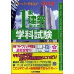 1級建築施工管理学科試験 スーパーテキスト 25年度