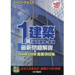 1級建築施工管理・実地最新問題解説&技術検定試験重要項目集 スーパーテキスト 28年度