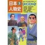 日本人物史 れは歴史のれ 3