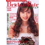 Yahoo!ぐるぐる王国 ヤフー店ブライダルフェア Vol.8