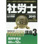 社労士試験PERFECT講座 2015年版3