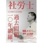 社労士過去問題10年網羅。 山川靖樹著過去問題集 VOL.1(2017年版)