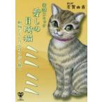 愛しの冒険猫ミミ 動物たちへの心ゆさぶる想い 実話コミック