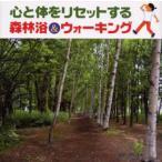 Yahoo!ぐるぐる王国 ヤフー店心と体をリセットする森林浴&ウォーキング