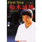First Step船木誠勝