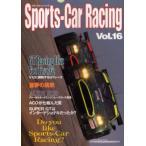 スポーツカーレーシング Vol.16