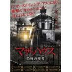 マザーハウス  恐怖の使者 DVD