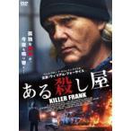 ある殺し屋 KILLER FRANK DVD