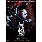 屍憶 -SHIOKU- DVD