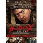 ホステージX DVD