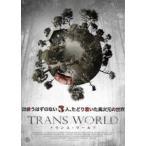 トランス・ワールド DVD